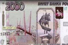 Новая банкнота номиналом 2000 рублей.