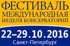 Афиша фестиваля «Международная неделя консерваторий».