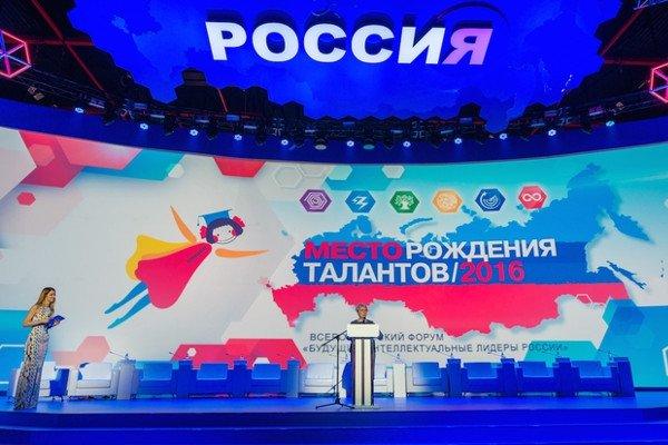 Всероссийский форум «Будущие интеллектуальные лидеры России».