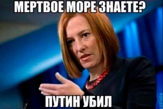 Мёртвое море знаете? Путин убил