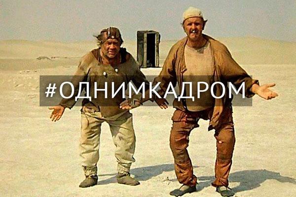 "Кадр из фильма ""Кин-дза-дза́!""."