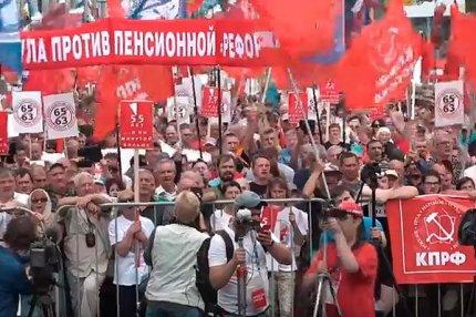 Митинг КПРФ против повышения пенсионного возраста