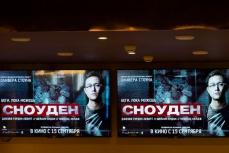 """Афиша фильма """"Сноуден""""."""