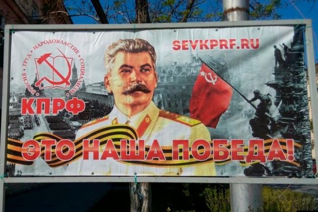 Портрет Сталина в Севастополе