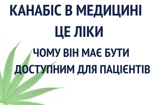 Легализация марихуаны на Украине