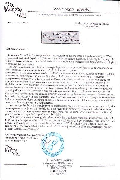 Письмо Интернациональной экологической экспедиции Министерству окружающей среды Панамы