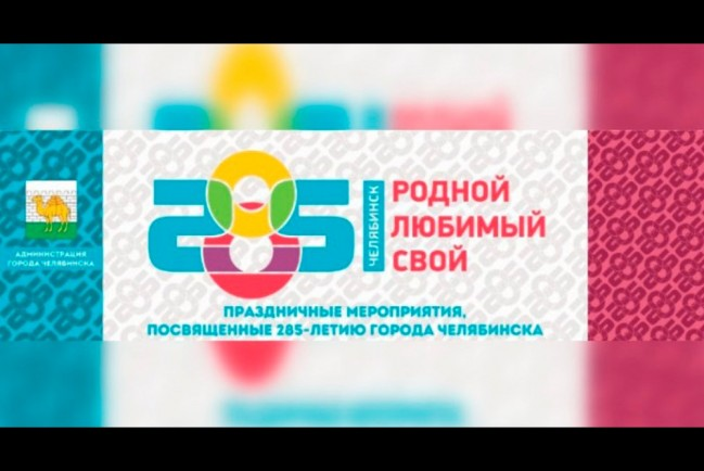Администрация Челябинска выпустила ко Дню города крайне необычную символику