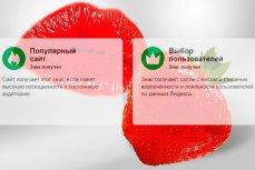 Порносайты отмечены «Яндексом» как лучшие сайты