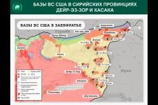 Базы ВС США в Сирийских провинциях Дейр-эз-Зор и Хасака