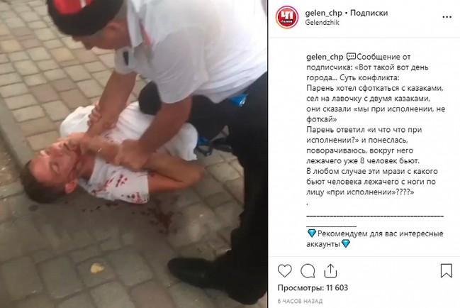 Казаки избивают парня в Геленджике