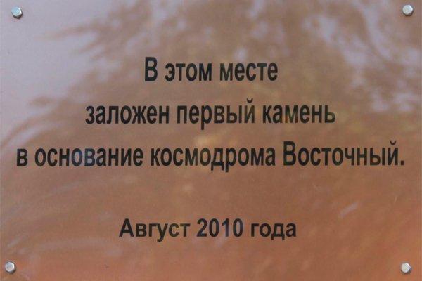 Памятный знак о начале работ по строительству космодрома, август 2010 года