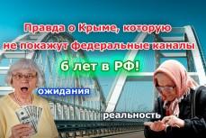 Жизнь в Крыму