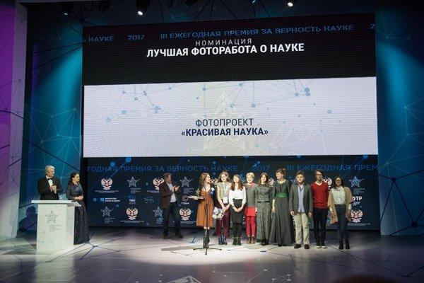 """Награждение лауреатов премии """"За верность науке""""."""