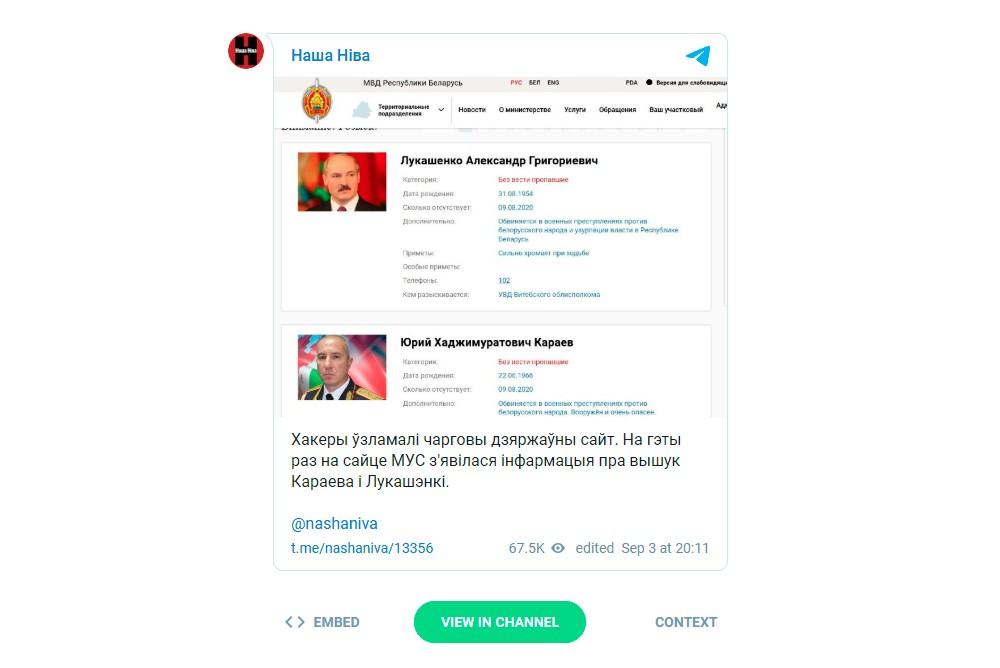 На сайте Министерства внутренних дел Беларуси появилась информация о розыске президента страны Александра Лукашенко и министра внутренних дел Юрия Караева