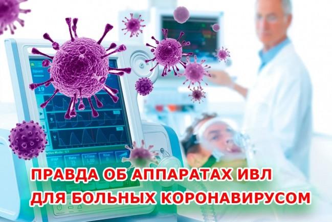 Правда об аппаратах ИВЛ для больных коронавирусом