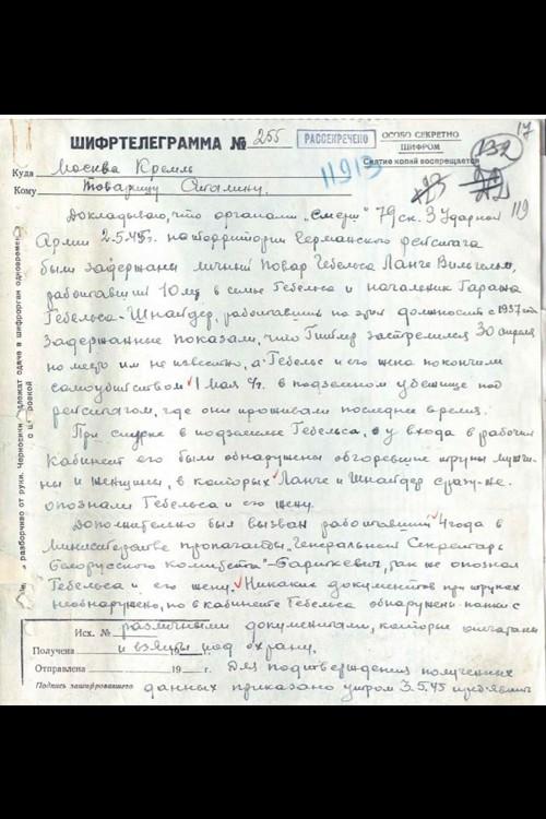 Шифртелеграмма Жукова Сталину о смерти Гитлера