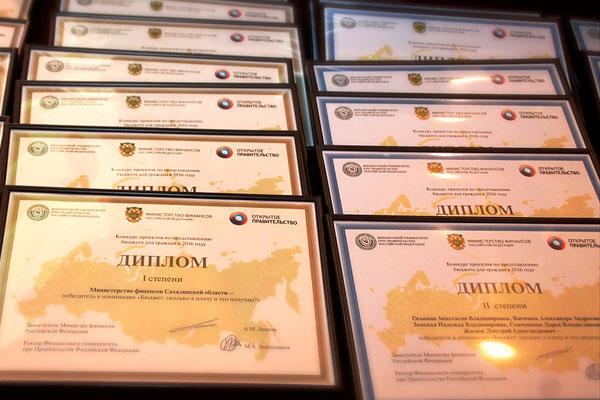 Дипломы для победителей.