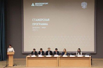 Презентация зимней стажёрской программы Минпромторга, Москва, 16 ноября 2016.