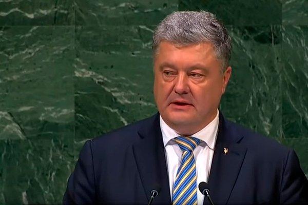Выступление в ООН президента Украины Петра Порошенко