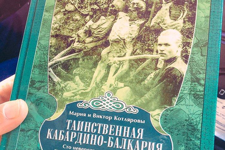Книга «Таинственная Кабардино-Балкария»