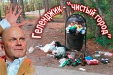 "Алексей Кортнев удивлен ""чистотой"" Геленджика"