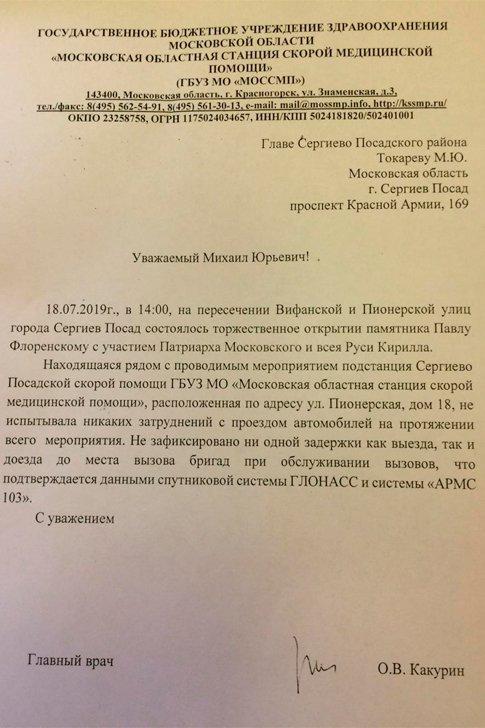ГлавврачМосковской областной станции скорой медицинской помощи, сообщил, что затруднений с выездом карет скорой помощи не было