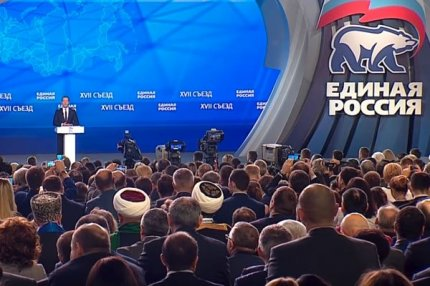Съезд партии «Единая Россия»