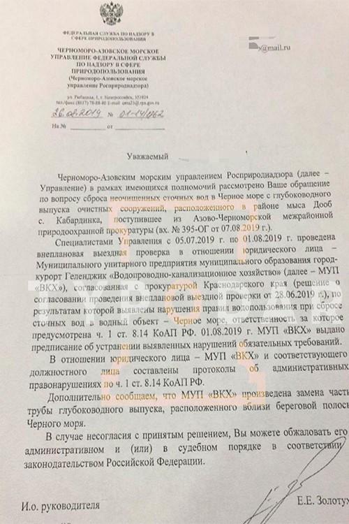 Письмо Росприроднадзора по поводу выброса нечистот в море вблизи села Кабардинка