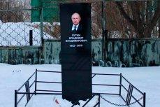 Надгробие с фотографией Владимира Путина