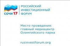 Сочи, Российский Инвестиционный Форум.
