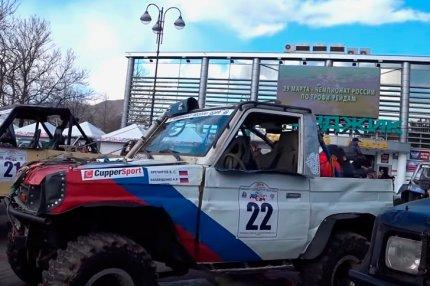 День открытия  первого этапа Чемпионата России по трофи-рейдам