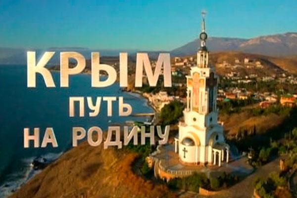 Крым.