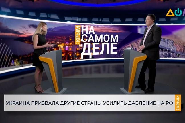 Стратегию по деоккупации Крыма