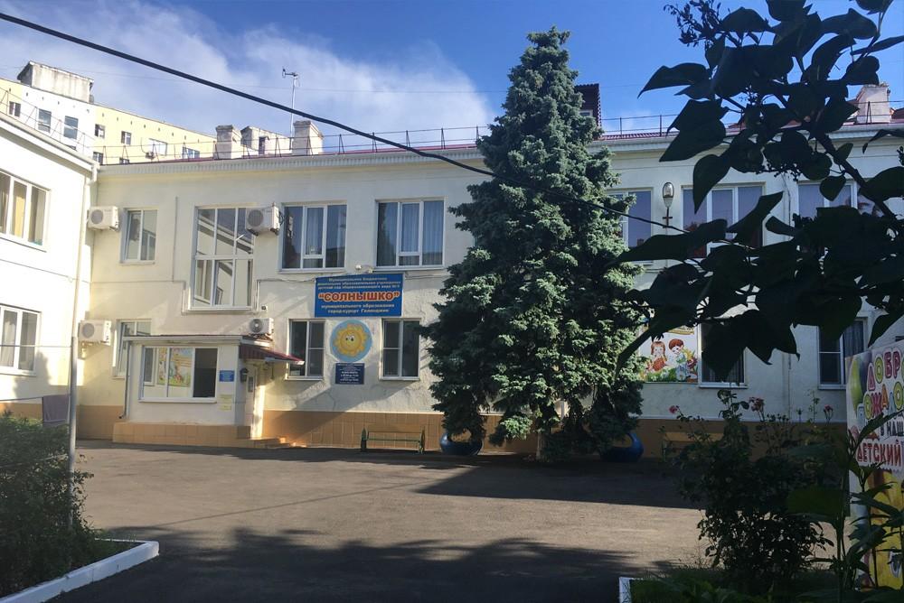 """Детский сад """"Солнышко"""" в Геленджике"""