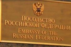 Посольство РФ.