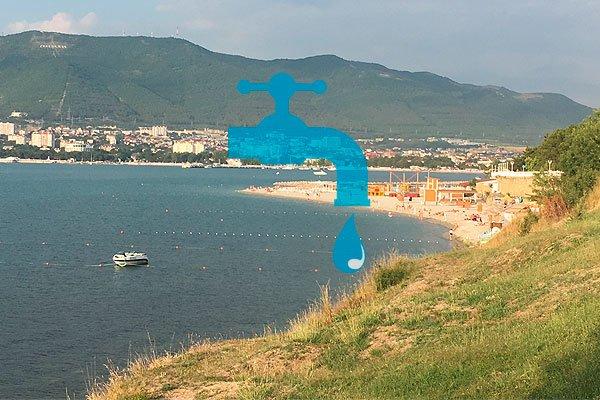Геленджик получает воду по расписанию