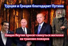 Путина благодарят Турция и Греция за тушение пожаров, нищая Якутия просит скинуться на борьбу с лесными пожарами