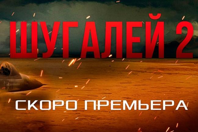 Новый постер ко второй части нашумевшего российского боевика «Шугалей»