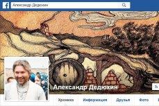 Александр Дедюхин.
