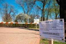 Закрытые парки на Украине