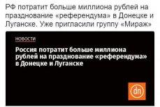 Празднование «незаконного референдума» на Донбассе.