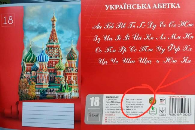 Тетрадь с изображением на обложке храма Василия Блаженного в центре Красной площади в Москве