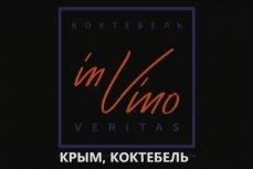 Логотип фестиваля In Vino Veritas.